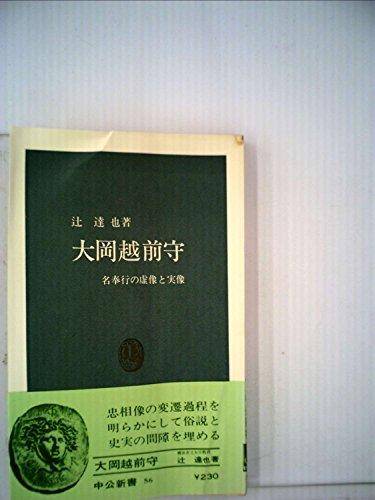大岡越前守―名奉行の虚像と実像 (1964年) (中公新書)