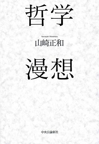 哲学漫想 (単行本)