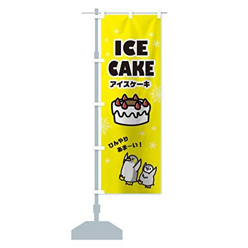 アイスケーキ のぼり旗 サイズ選べます(スリム45x180cm 左チチ)