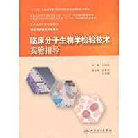Clinical molecular biology testing technology experimental guidance(Chinese Edition)