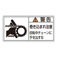 緑十字 PL警告表示ラベル PL-129 警告 巻き込まれ注意 (大) 201129 (10枚1組)