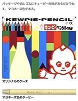 キューピーペンシル 懸賞当選品 !クーピーペンシル18色セット(消しゴム 鉛筆削り付き) マヨネーズ色