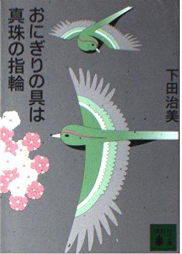 おにぎりの具は真珠の指輪 (講談社文庫)の詳細を見る