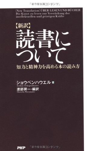 [新訳]読書について 知力と精神力を高める読み方