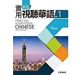 新版實用視聽華語 1-MP3CD付属 (第三版)