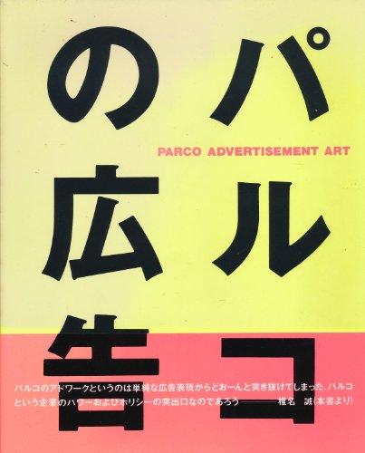 パルコの広告