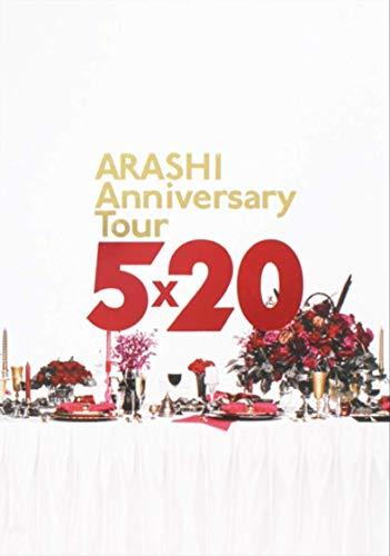 アイドルス 嵐 ARASHI Anniversary Tour 5×20 グッズ パンフレット