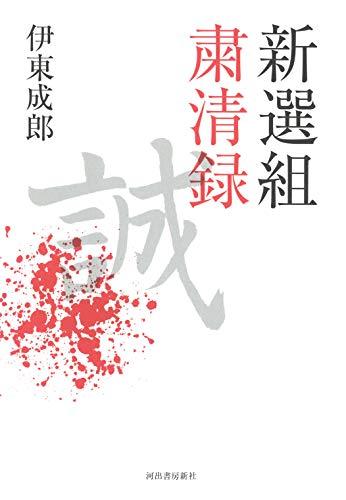 新選組粛清録 / 伊東 成郎