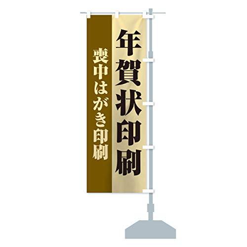 年賀状喪中はがき印刷A のぼり旗 サイズ選べます(ジャンボ90x270cm 右チチ)