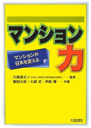 マンション力―マンションが日本を変えるの詳細を見る