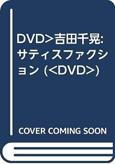 DVD>吉田千晃:サティスファクション (<DVD>)