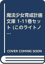 魔法少女育成計画 文庫 1-11巻セット (このライトノベルがすごい!文庫)