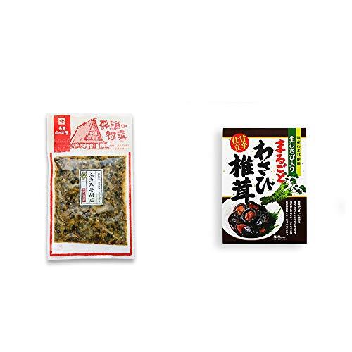 [2点セット] 飛騨山味屋 ふきみそ胡瓜(120g) ・まるごとわさび椎茸(200g)