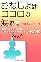 おねしょはココロの涙です―夜尿症、糖尿病、胃潰瘍、血友病などの病気が伝える家