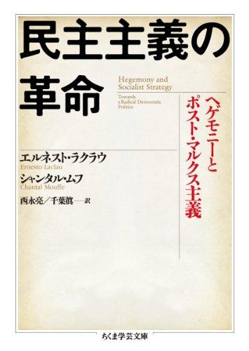 民主主義の革命―ヘゲモニーとポスト・マルクス主義 (ちくま学芸文庫)
