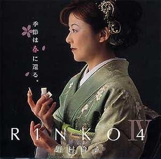 CD 野村倫子 Rinko 4 (送料など込)