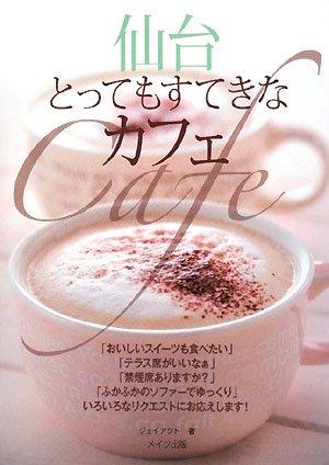 仙台とってもすてきなカフェの詳細を見る