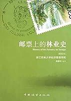 邮票上的林业史(简装)(11)