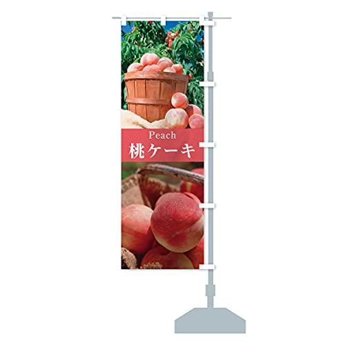 桃ケーキ/ショートケーキ のぼり旗 サイズ選べます(コンパクト45x150cm 右チチ)