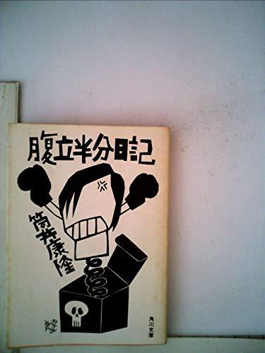 腹立半分日記 (1982年) (角川文庫)
