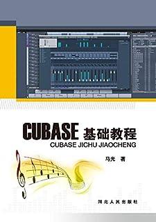 Cubase基础教程 (Chinese Edition)