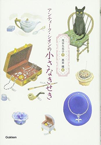アンティーク・シオンの小さなきせき (ティーンズ文学館)