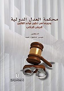 محكمة العدل الدولية : ودورها في تطوير قواعد القانون الدولي الجنائي