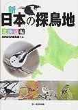 新・日本の探鳥地 北海道編