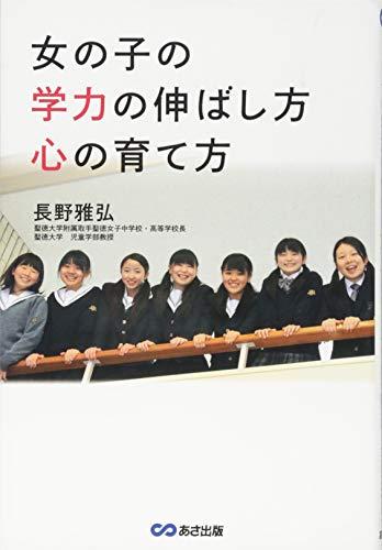 女の子の学力の伸ばし方 心の育て方