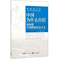 Why Chinese People Are Confident (How to Treat Socialism with Chinese Characteristics) (Chinese Edition)