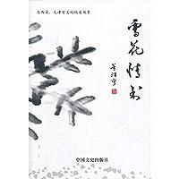 The food records 100 flavors (Chinese edidion) Pinyin: shi ji bai wei