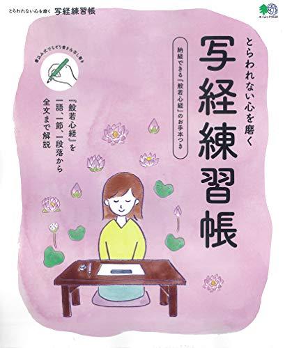 とらわれない心を磨く写経練習帳 (エイムック) - エイ出版社編集部