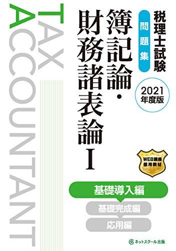 税理士試験問題集 簿記論・財務諸表論I 基礎導入編【2021年度版】の詳細を見る