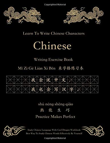 Learn To Write Chinese Characters 中文 写汉字 Mi Zi Ge Ben 米字格练习本: Learning Mandarin Chinese Language Pinyin Characters Calligraphy Vocabulary Writing ... Notebook For Beginners Für Kinder 250 Pages