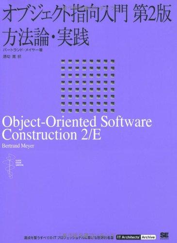 オブジェクト指向入門 第2版 方法論・実践 (IT Architects' Archiveクラシックモダン・コンピューティング)