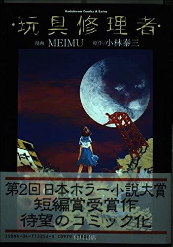 玩具修理者 (角川コミックス・エース・エクストラ)