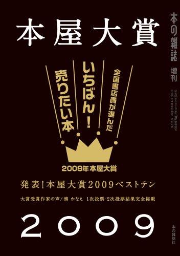 本屋大賞2009