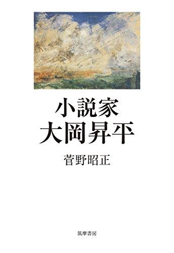 小説家 大岡昇平 (単行本)の詳細を見る