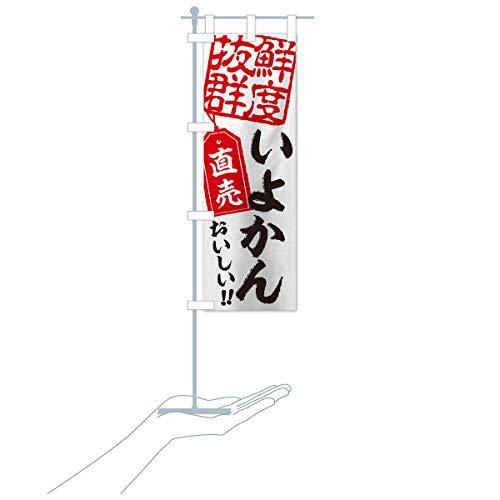 卓上ミニいよかん直売 のぼり旗 サイズ選べます(卓上ミニのぼり10x30cm 立て台付き)