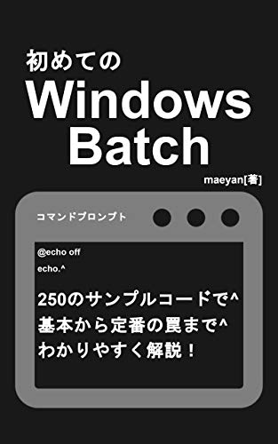 初めての Windows Batch