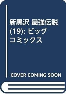 新黒沢 最強伝説(19): ビッグ コミックス