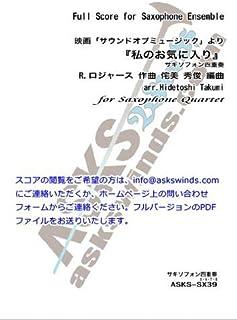 ASKS-SXPR39 サウンドオブミュージックより「私のお気に入り」サキソフォン四重奏(製本版)