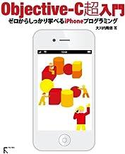 表紙: Objective-C超入門― ゼロからしっかり学べるiPhoneプログラミング | 大川内隆朗
