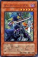【遊戯王カード】 ダーク・パーシアス EXP1-JP025-R
