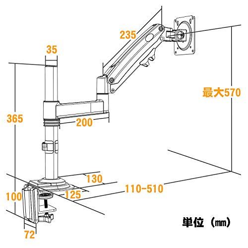 『ErGear PCモニタアーム 22~35型 耐荷重12kg ディスプレイアーム ガス圧 VESA規格100*100 多角度調節』の7枚目の画像