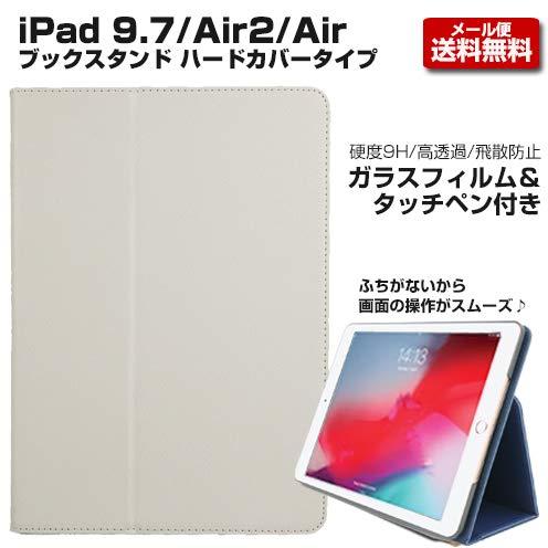 【ipad 9.7/Air2/Air】ブックスタンド ハードタイプ/ホワイト (強化ガラスフィルム&タッチペン付き)