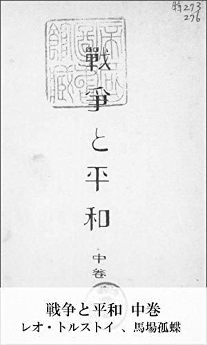戦争と平和 中巻 (国立図書館コレクション)の詳細を見る