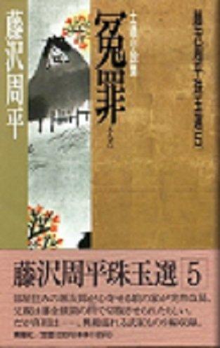 冤罪 (藤沢周平珠玉選)