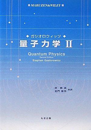 量子力学〈2〉