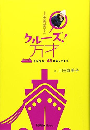上田寿美子のクルーズ!万才―豪華客船、45年乗ってます (CRUISE Traveller Books)の詳細を見る